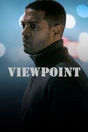 Точка обзора / Viewpoint