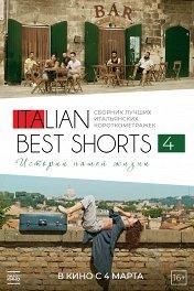 Italian Best Shorts 4: Истории нашей жизни / Italian Best Shorts 4