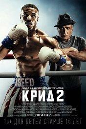 Крид-2 / Creed II