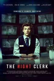 Ночной портье / The Night Clerk