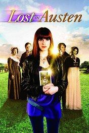 Ожившая книга Джейн Остин / Lost in Austen