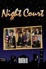 Ночной суд / Night Court