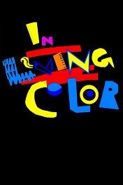 В ярких красках / In Living Color