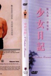 Необычный роман / Shao nu ri ji