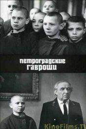 Петроградские гавроши