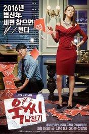 Госпожа Темперамент и Нам Чон Ги / 욱씨남정기