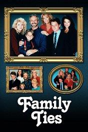 Семейные узы / Family Ties