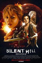 Сайлент-Хилл-2 3D / Silent Hill: Revelation 3D