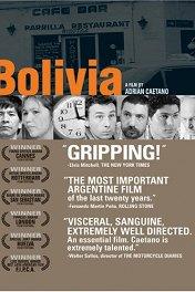 Боливия / Bolivia