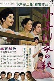 Осень в семье Кохаягава / Kohayagawa-ke no aki