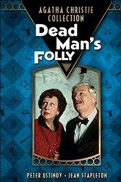 Безумство мертвеца / Dead Man's Folly