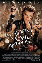 Обитель зла-4: Жизнь после смерти / Resident Evil: Afterlife