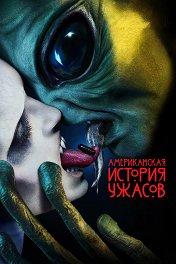 Американская история ужасов / American Horror Story
