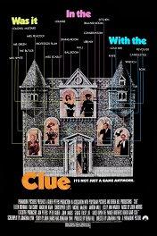 Улика / Clue