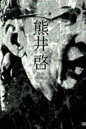 Черное лето Японии: Ложное обвинение / Nippon no kuroi natsu — Enzai