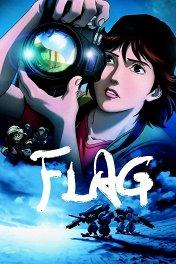 Флаг / Flag
