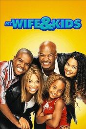 Моя жена и дети / My Wife and Kids