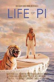 Жизнь Пи / Life of Pi