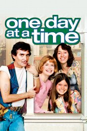 Однажды за один раз / One Day at a Time