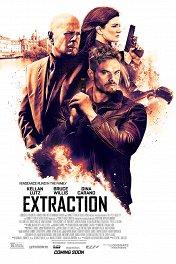 Спасение / Extraction
