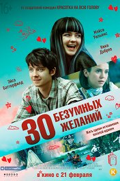 30 безумных желаний / Then Came You