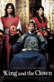 Король и шут / Wang-ui namja