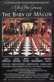 Дитя Макона / The Baby of Mâcon