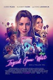 Ингрид едет на Запад / Ingrid Goes West