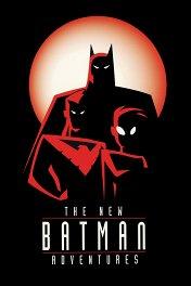 Новые приключения Бэтмена / The New Batman Adventures