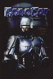 Робокоп / RoboCop: The Animated Series