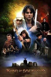Робин из Шервуда / Robin of Sherwood