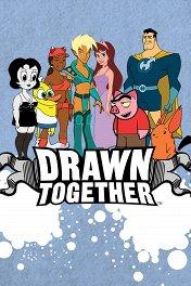 Мультреалити / Drawn Together