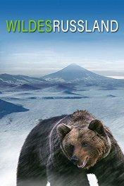Дикая природа России / Wildes Russland