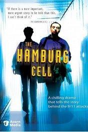 Гамбургский смертник / Hamburg Cell