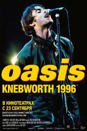 Oasis Knebworth 1996 / Oasis Knebworth 1996