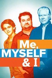 Я, опять я и снова я / Me, Myself & I