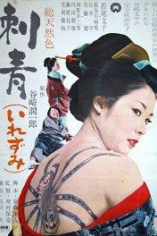Татуировка / Irezumi