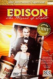 Эдисон — маг света / Edison: The Wizard of Light