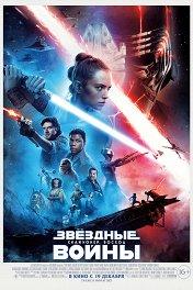 Звездные войны: Скайуокер. Восход / Star Wars: The Rise of Skywalker