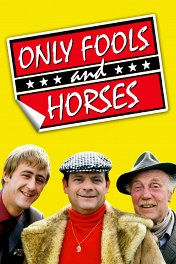 Дуракам везет / Only Fools and Horses