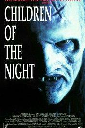 Дети ночи / Children of the Night