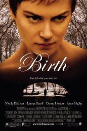 Рождение / Birth