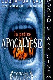 Маленький апокалипсис / La petite apocalypse