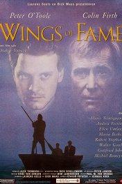 На крыльях славы / Wings of Fame