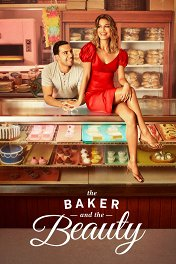 Пекарь и красавица / The Baker and the Beauty