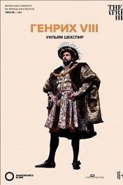 Globe: Генрих VIII / Globe: Henry VIII