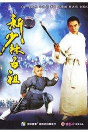 Красный дракон / Hung Hei Kwun: Siu Lam ng zou