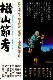 Легенда о Нараяме / Narayama bushiko