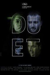 Дуэт / Duet