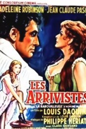 Жизнь холостяка / Les arrivistes